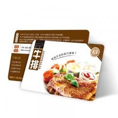 佰味集甄选牛排D款礼卡(全国配送提货卡)