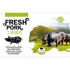 散养土黑猪肉B款礼卡(全国配送提货卡)