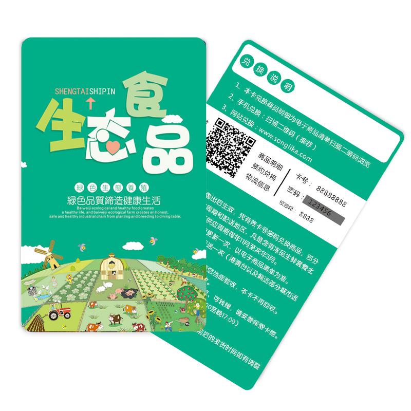 颂礼卡生鲜食品(享礼598型多选一)全国配送礼品卡