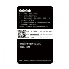 尝鲜码头淡干海参(感恩礼30条装)全国配送卡