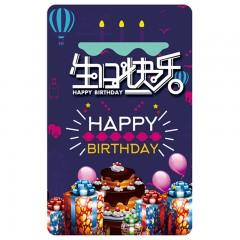 生日礼物卡(200型多选一)全国配送自选卡