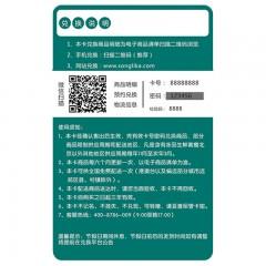 环球优选(乐品218型多选一)全国配送自选卡
