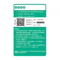 颂礼卡生鲜食品(尚礼298型多选一)全国配送礼品卡